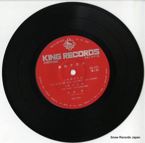 TAKAKURA, KEN karajishi botan SS-271 - disc