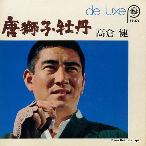 TAKAKURA, KEN karajishi botan SS-271 - front cover
