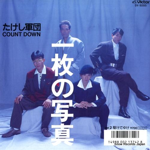 TAKESHI GUNDAN COUNT DOWN ichimai no shashin SV-9285 - front cover