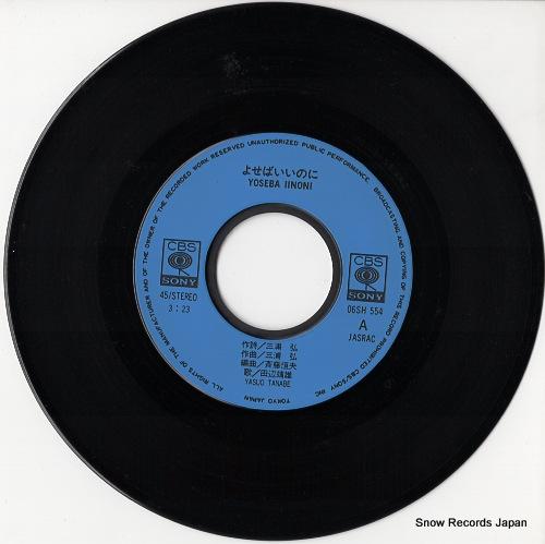 TANABE, YASUO yoseba iinoni 06SH554 - disc