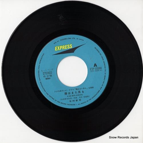 TANIMURA, SHINJI hi wa mata noboru ETP-10590 - disc