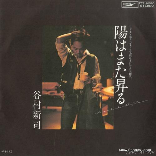TANIMURA, SHINJI hi wa mata noboru ETP-10590 - front cover