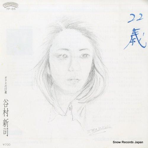 谷村新司 22歳 7P-85