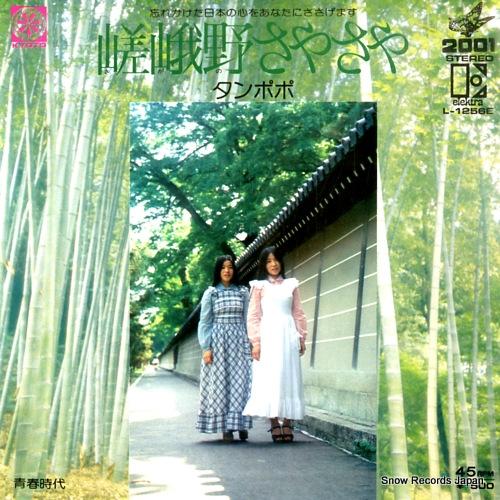 TANPOPO sagano sayasaya L-1256E - front cover