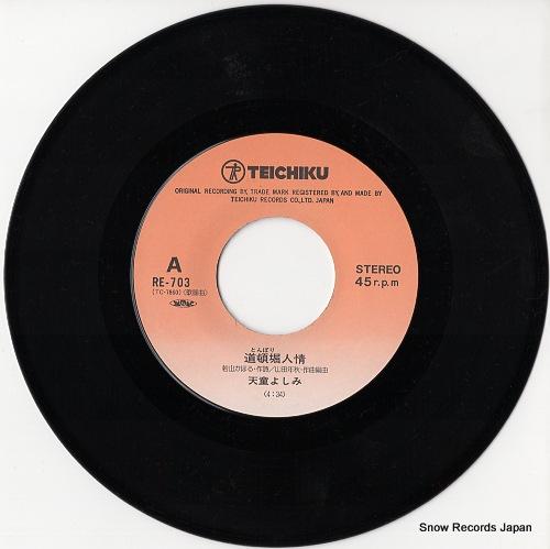 TENDO, YOSHIMI tonbori ninjyo RE-703 - disc