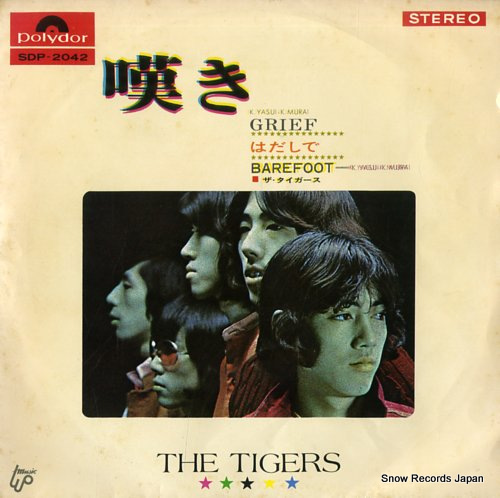 TIGERS, THE grief SDP-2042 - front cover