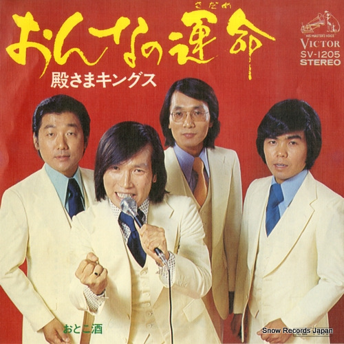 TONOSAMA KINGS onna no sadame SV-1205 - front cover