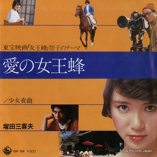 TSUKADA, MIKIO ai no jyouou bachi GK-164 - front cover