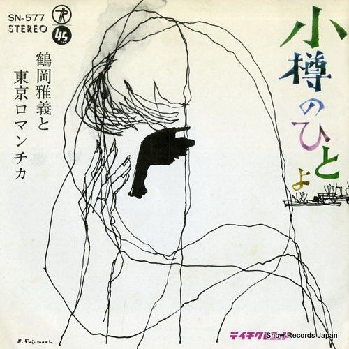 TSURUOKA, MASAYOSHI otaru no hitoyo SN-577 - front cover