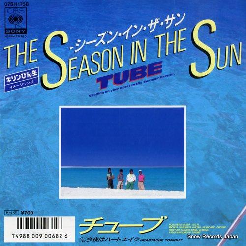 チューブ シーズン・イン・ザ・サン 07SH1758