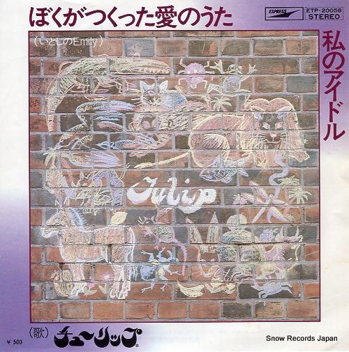 TULIP boku ga tsukutta ai no uta ETP-20058 - front cover