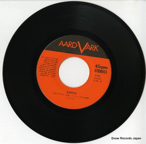 TWIST soppo V-42 - disc