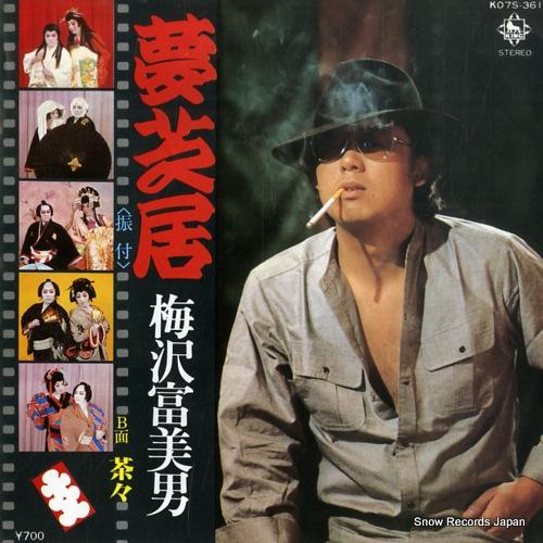 UMEZAWA TOMIO - yume shibai - 45T x 1