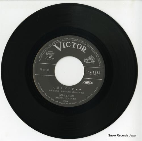 UNABARA, SENRI AND MARI osaka rhapsody SV-1282 - disc