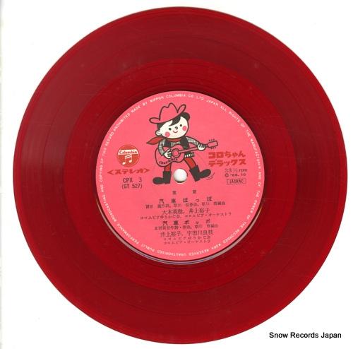 V/A koro chan deluxe series - kisha poppo CPX-3 - disc
