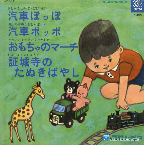 V/A koro chan deluxe series - kisha poppo CPX-3 - front cover