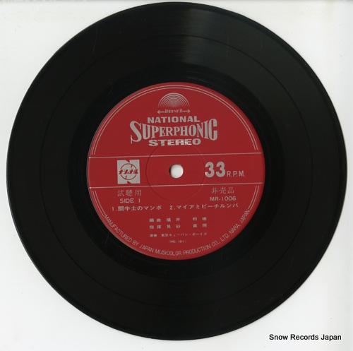 HARA, NOBUO / TOKYO CUBAN BOYS national stereo ensemble SPR-103 - disc