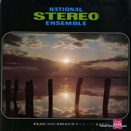 HARA, NOBUO / TOKYO CUBAN BOYS national stereo ensemble SPR-103 - front cover