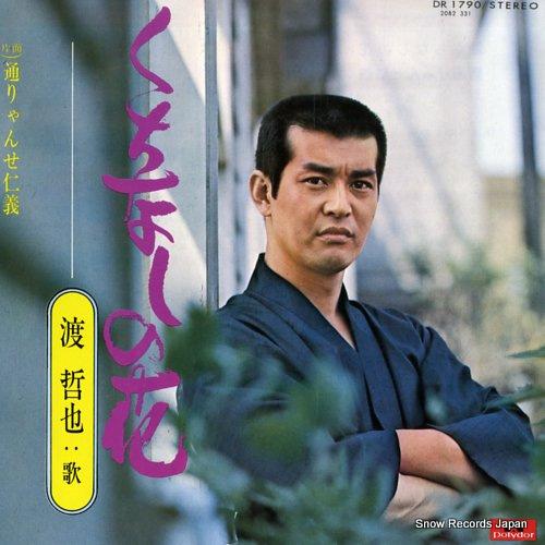 WATARI, TETSUYA kuchinashi no hana DR1790 - front cover