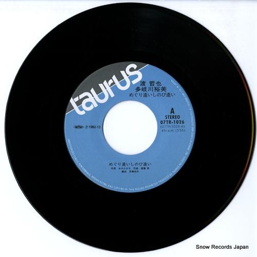 WATARI, TETSUYA, AND TAKIGAWA YUMI meguriai shinobiai 07TR-1026 - disc