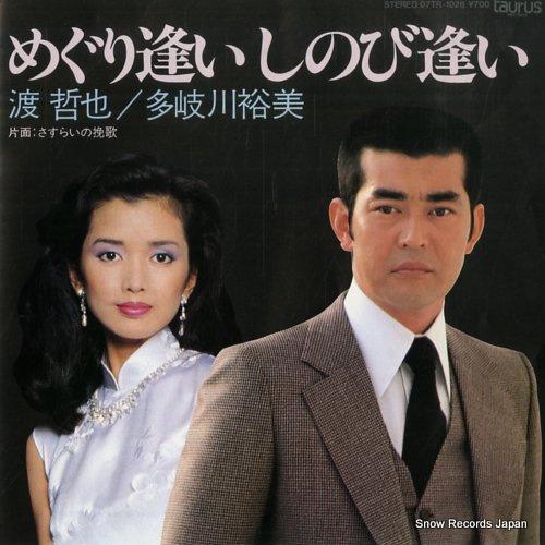 WATARI, TETSUYA, AND TAKIGAWA YUMI meguriai shinobiai 07TR-1026 - front cover