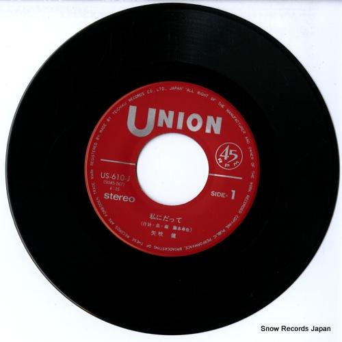 YABUKI, KEN watashi ni datte US-610-J - disc
