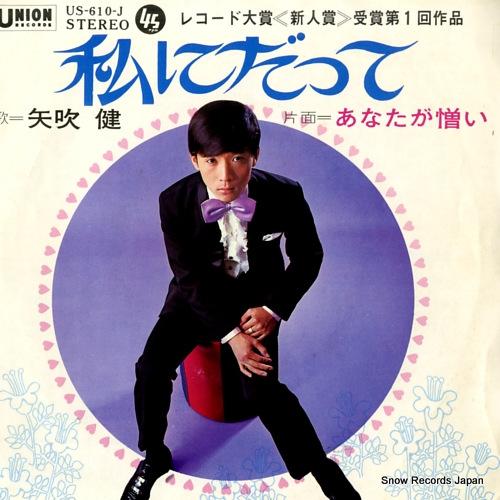 YABUKI, KEN watashi ni datte US-610-J - front cover