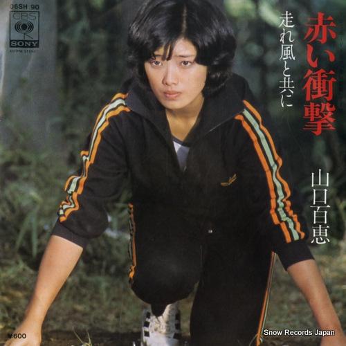 YAMAGUCHI, MOMOE akai shogeki 06SH90 - front cover