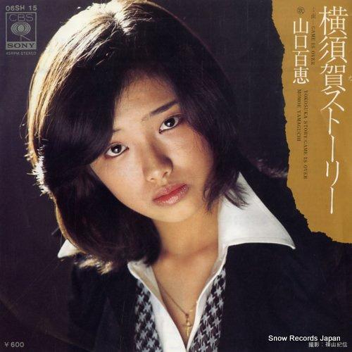 山口百恵 横須賀ストーリー 06SH15