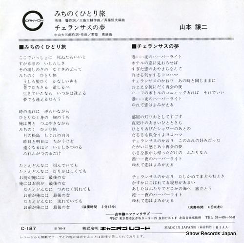 YAMAMOTO GEORGE michinoku hitoritabi