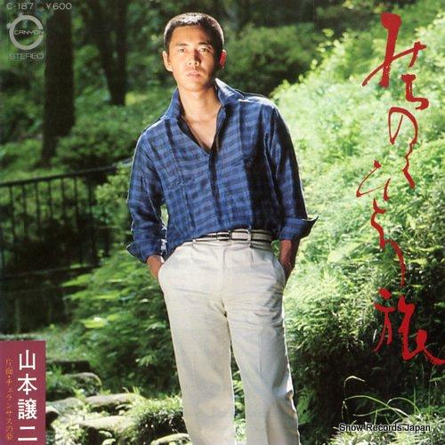 YAMAMOTO GEORGE - michinoku hitoritabi - 45T x 1