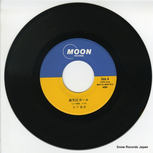 山下達郎 高気圧ガール MOON-706