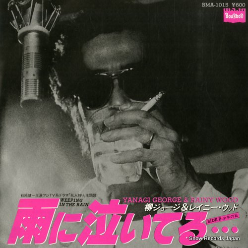 YANAGI, GEORGE weeping in the rain BMA-1015 - front cover