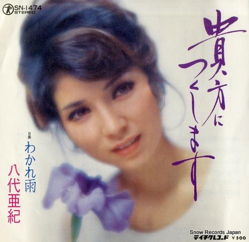 YASHIRO, AKI anata ni tsukushimasu SN-1474 - front cover