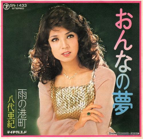 YASHIRO, AKI onna no yume SN-1433 - front cover