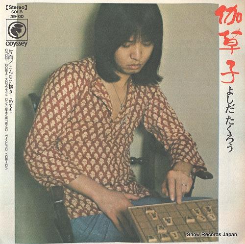 YOSHIDA, TAKURO otogi zoshi SOLB39-OD - front cover