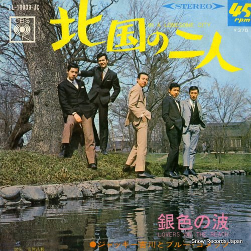 YOSHIKAWA, JACKEY, AND HIS BLUE COMETS in a lonesome city LL-10039-JC - front cover
