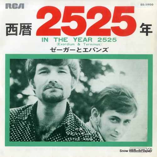 ZAGER AND EVANS in the year 2525 (exordium & terminus) SS-1900 - front cover