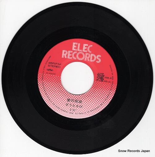 ZUTORUBI ai no hangyaku AIS-41 - disc