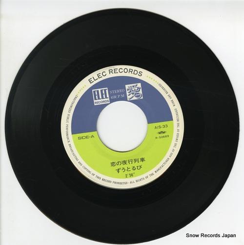 ZUTORUBI koi no yakou ressha AIS-33 - disc
