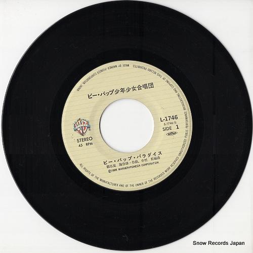 BE-BOP HIGHSCHOOL be-bop paradise L-1746 - disc