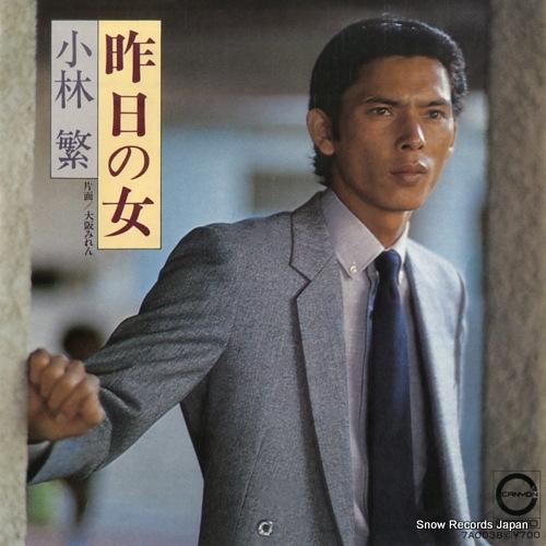 KOBAYASHI, SHIGERU kinou no onna 7A0038 - front cover