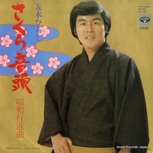 ITSUKI, HIROSHI sakura ondo KA-540 - front cover