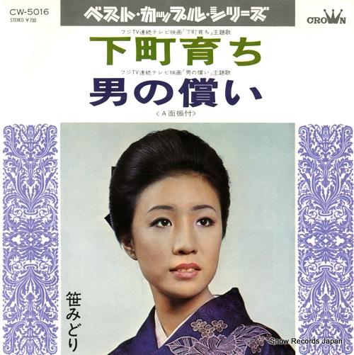 SASA, MIDORI shitamachi sodachi CW-5016 - front cover