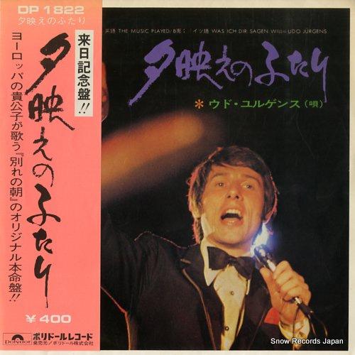 ウド・ユルゲンス - 夕映えのふたり(英語) - DP1822 - レコード ...