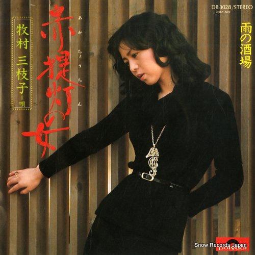 MAKIMURA, MIEKO akachochin no onna DR3028 - front cover