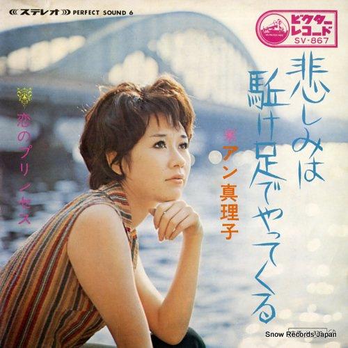 AN, MARIKO kanashimi wa kakeashide yattekuru SV-867 - front cover