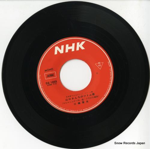 KAWAHASHI, HIROSHI yamaguchi san chi no tsutomu kun DQ1003 - disc