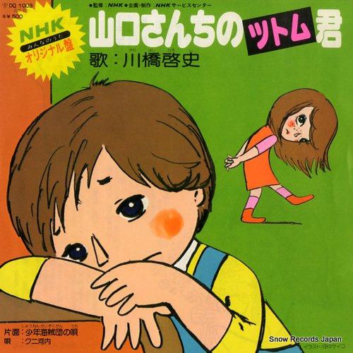 川橋啓史 山口さんちのツトム君 DQ1003