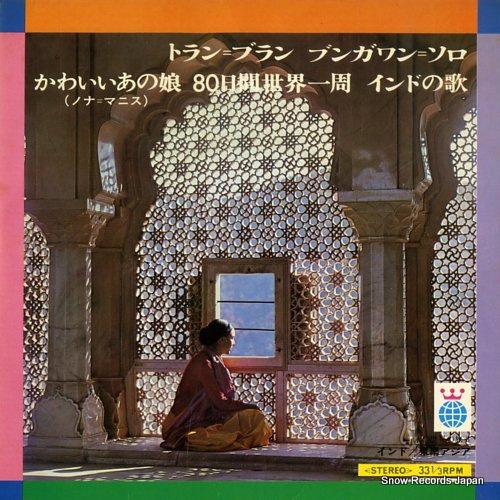 世界の旅 インド・東南アジア編 KWT1003
